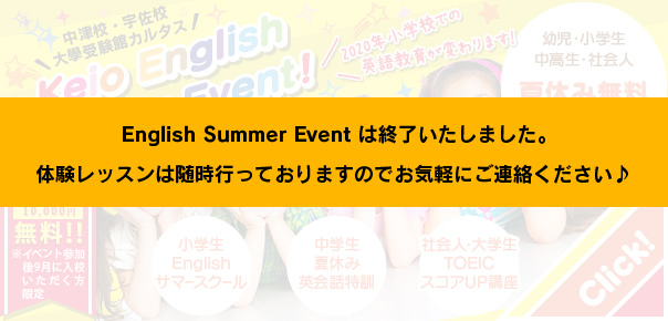 Keio English Summer Event 2018!
